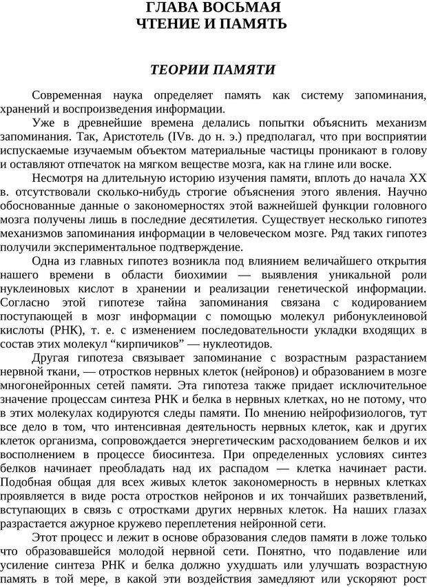 PDF. Техника быстрого чтения. Кузнецов О. А. Страница 113. Читать онлайн