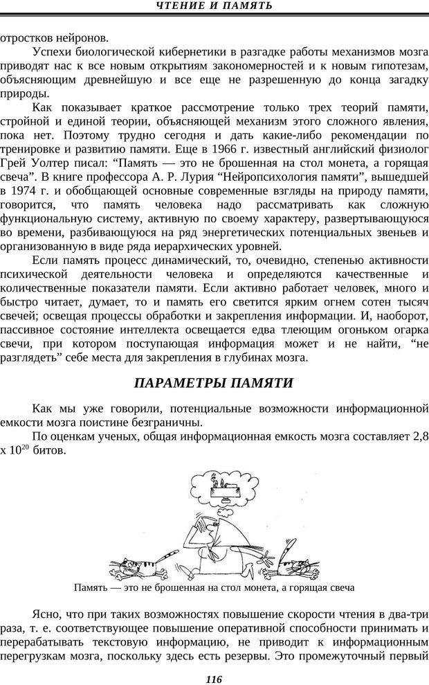 PDF. Техника быстрого чтения. Кузнецов О. А. Страница 114. Читать онлайн
