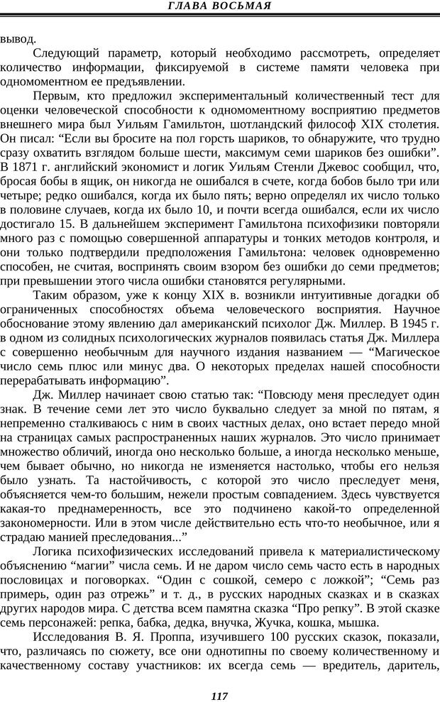 PDF. Техника быстрого чтения. Кузнецов О. А. Страница 115. Читать онлайн