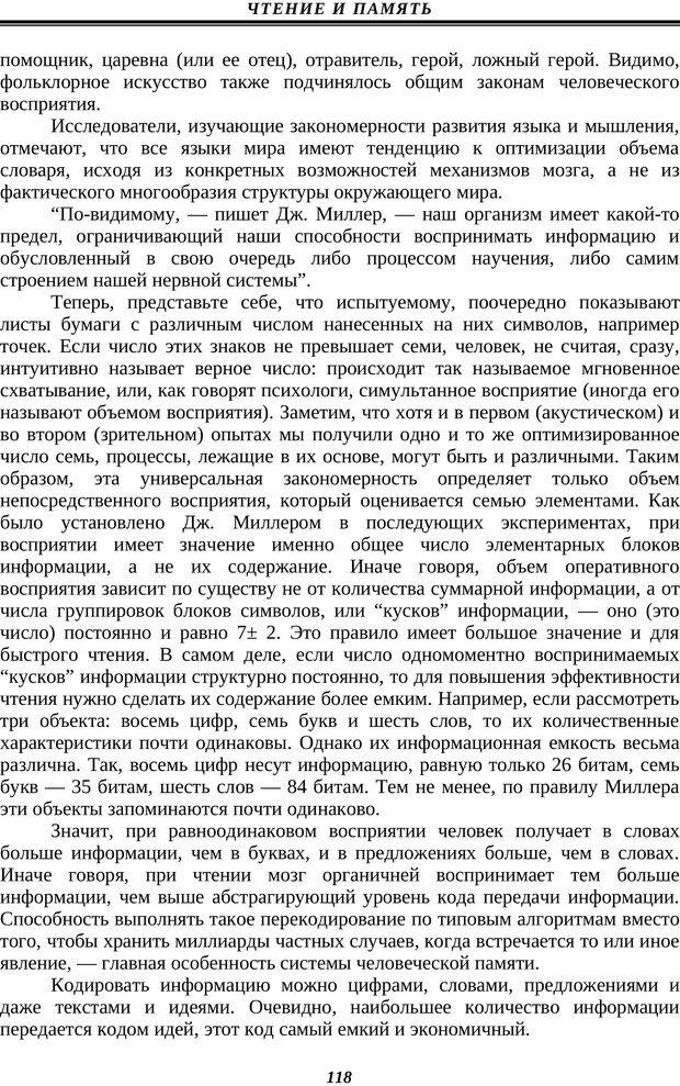 PDF. Техника быстрого чтения. Кузнецов О. А. Страница 116. Читать онлайн