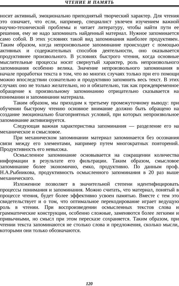 PDF. Техника быстрого чтения. Кузнецов О. А. Страница 118. Читать онлайн
