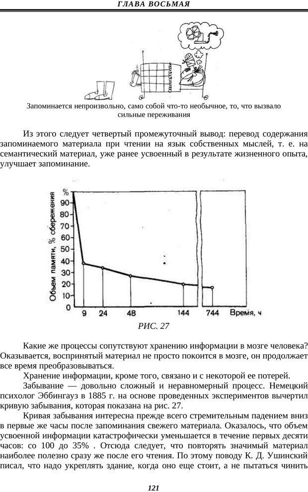 PDF. Техника быстрого чтения. Кузнецов О. А. Страница 119. Читать онлайн