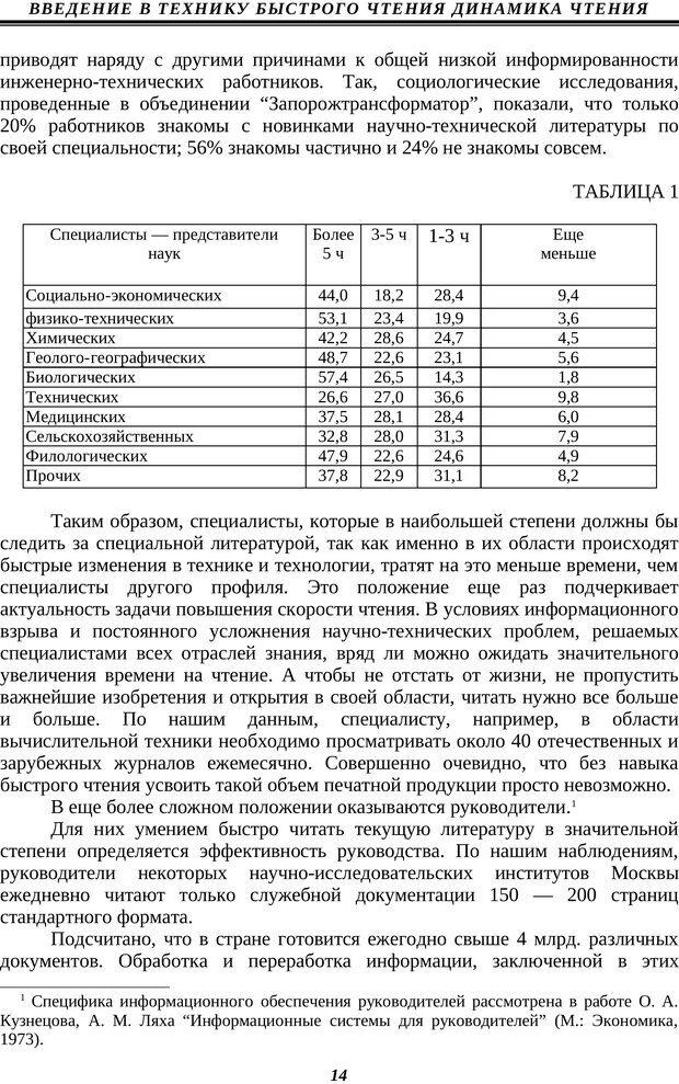 PDF. Техника быстрого чтения. Кузнецов О. А. Страница 12. Читать онлайн