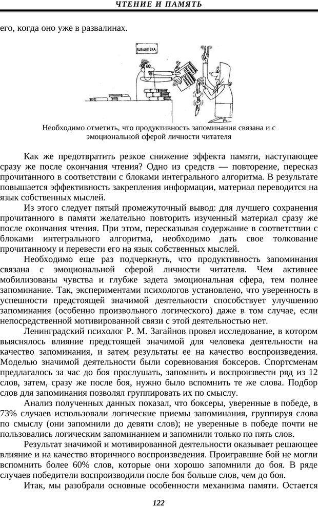 PDF. Техника быстрого чтения. Кузнецов О. А. Страница 120. Читать онлайн