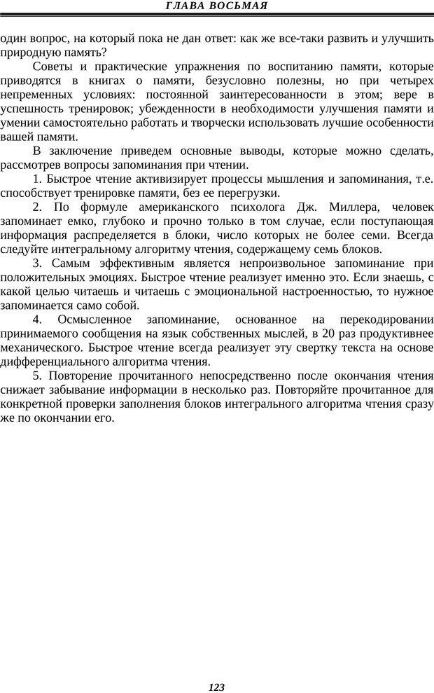 PDF. Техника быстрого чтения. Кузнецов О. А. Страница 121. Читать онлайн