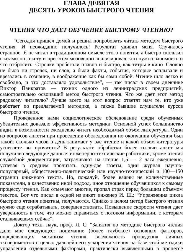 PDF. Техника быстрого чтения. Кузнецов О. А. Страница 122. Читать онлайн