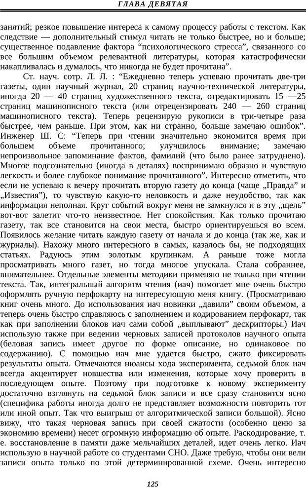 PDF. Техника быстрого чтения. Кузнецов О. А. Страница 123. Читать онлайн