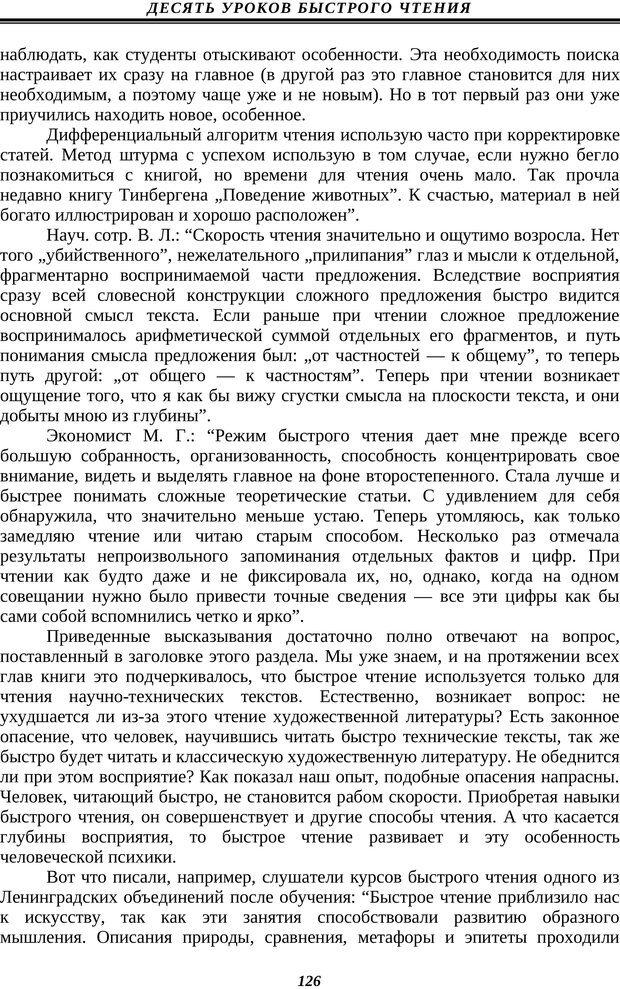PDF. Техника быстрого чтения. Кузнецов О. А. Страница 124. Читать онлайн