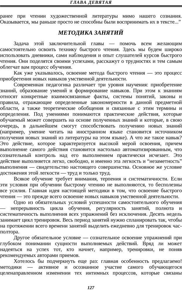 PDF. Техника быстрого чтения. Кузнецов О. А. Страница 125. Читать онлайн