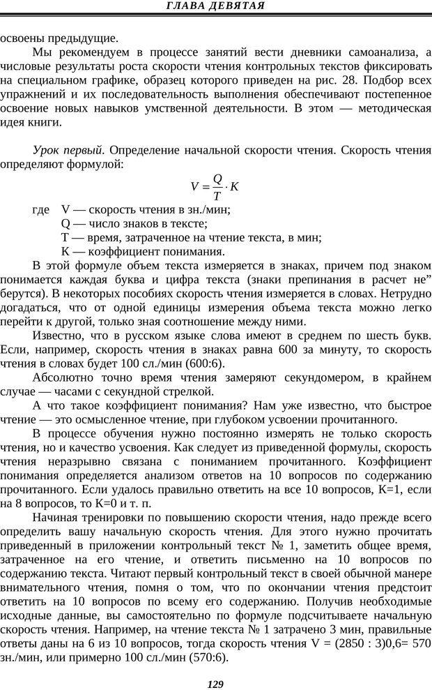 PDF. Техника быстрого чтения. Кузнецов О. А. Страница 127. Читать онлайн