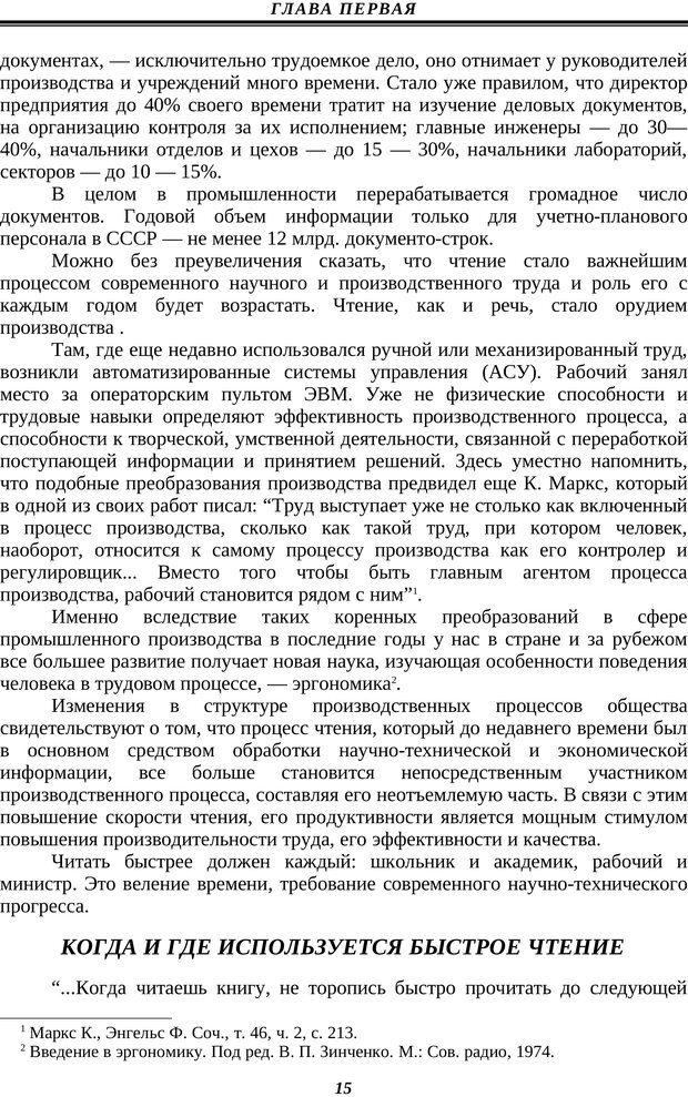PDF. Техника быстрого чтения. Кузнецов О. А. Страница 13. Читать онлайн