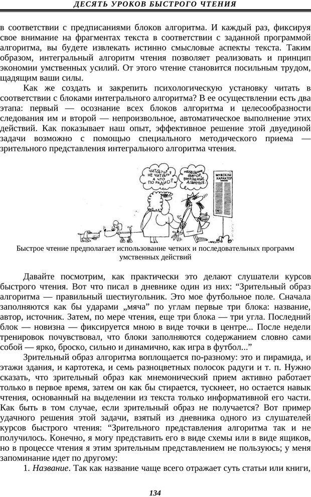 PDF. Техника быстрого чтения. Кузнецов О. А. Страница 132. Читать онлайн