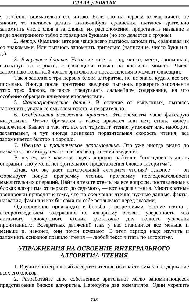 PDF. Техника быстрого чтения. Кузнецов О. А. Страница 133. Читать онлайн
