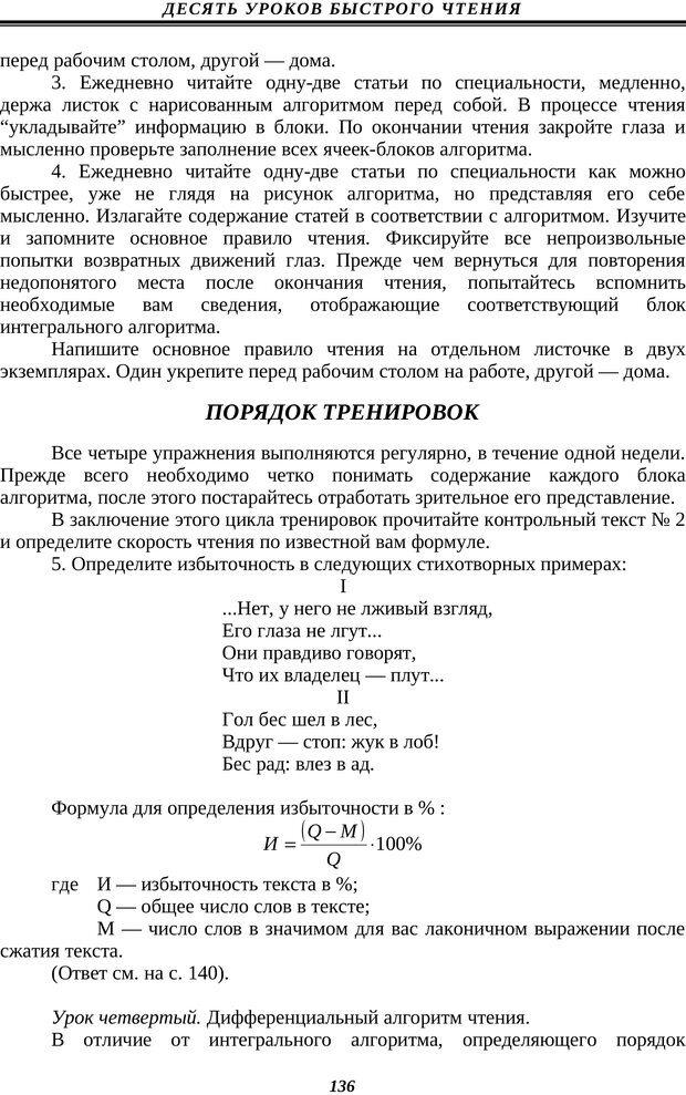 PDF. Техника быстрого чтения. Кузнецов О. А. Страница 134. Читать онлайн