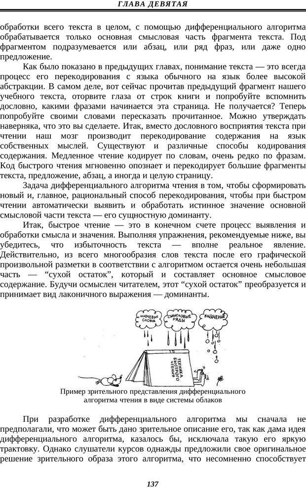 PDF. Техника быстрого чтения. Кузнецов О. А. Страница 135. Читать онлайн