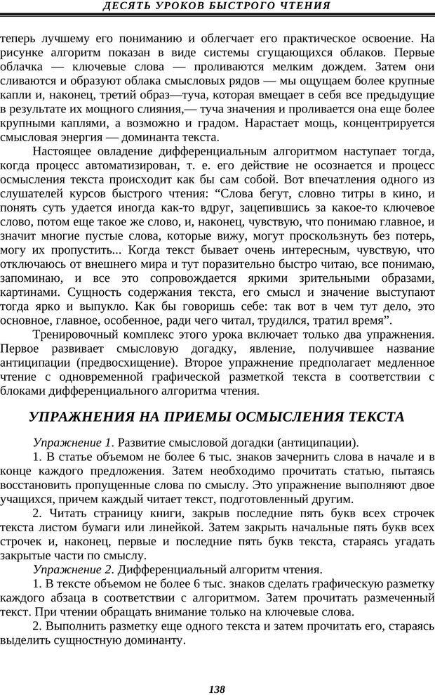 PDF. Техника быстрого чтения. Кузнецов О. А. Страница 136. Читать онлайн