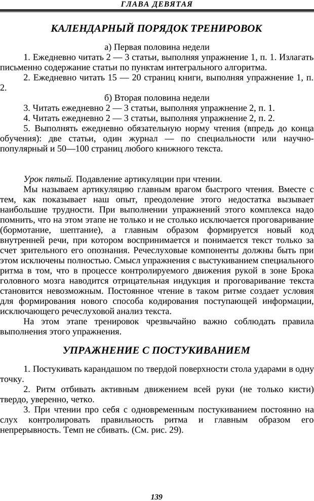PDF. Техника быстрого чтения. Кузнецов О. А. Страница 137. Читать онлайн