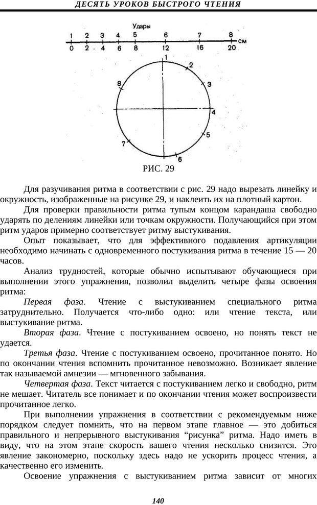 PDF. Техника быстрого чтения. Кузнецов О. А. Страница 138. Читать онлайн