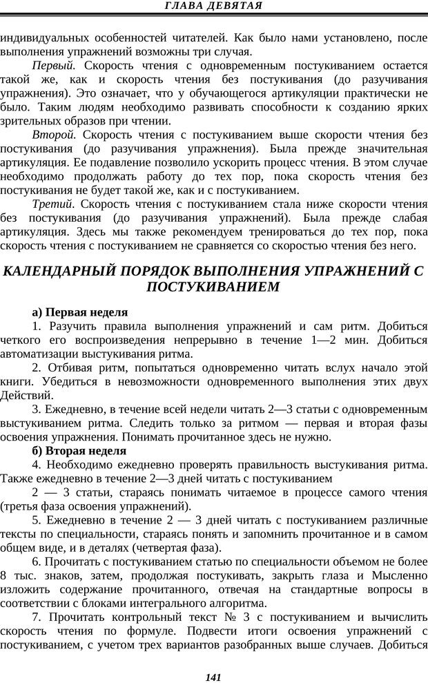 PDF. Техника быстрого чтения. Кузнецов О. А. Страница 139. Читать онлайн
