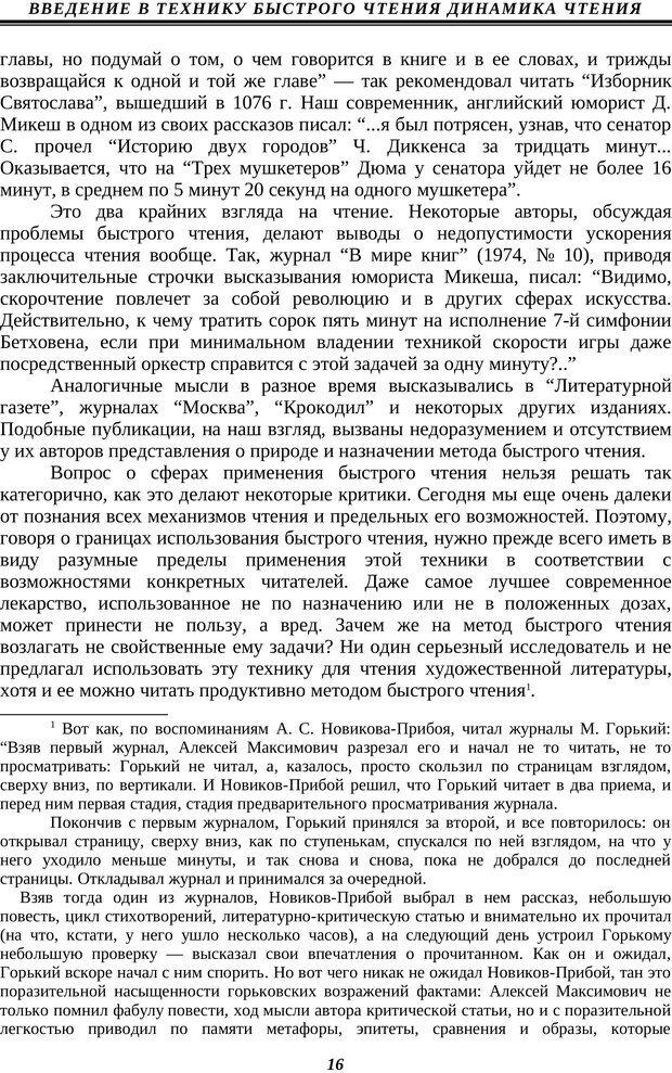 PDF. Техника быстрого чтения. Кузнецов О. А. Страница 14. Читать онлайн