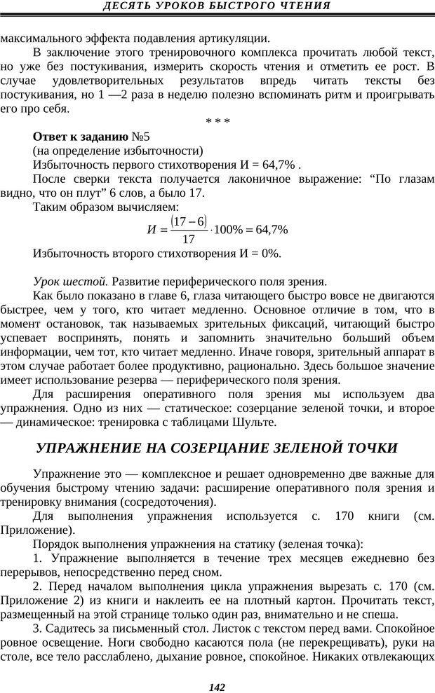 PDF. Техника быстрого чтения. Кузнецов О. А. Страница 140. Читать онлайн