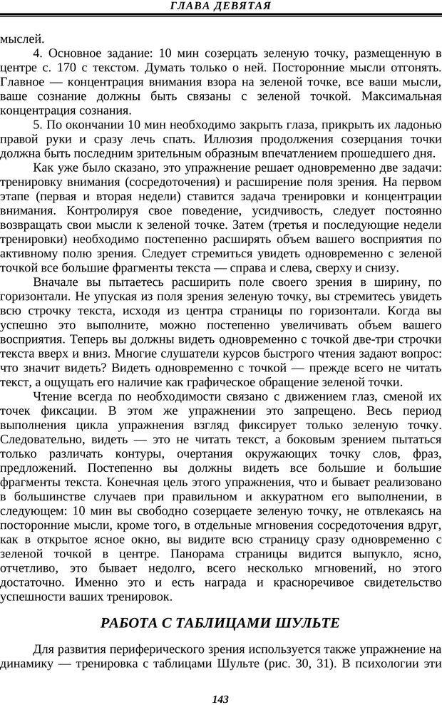 PDF. Техника быстрого чтения. Кузнецов О. А. Страница 141. Читать онлайн