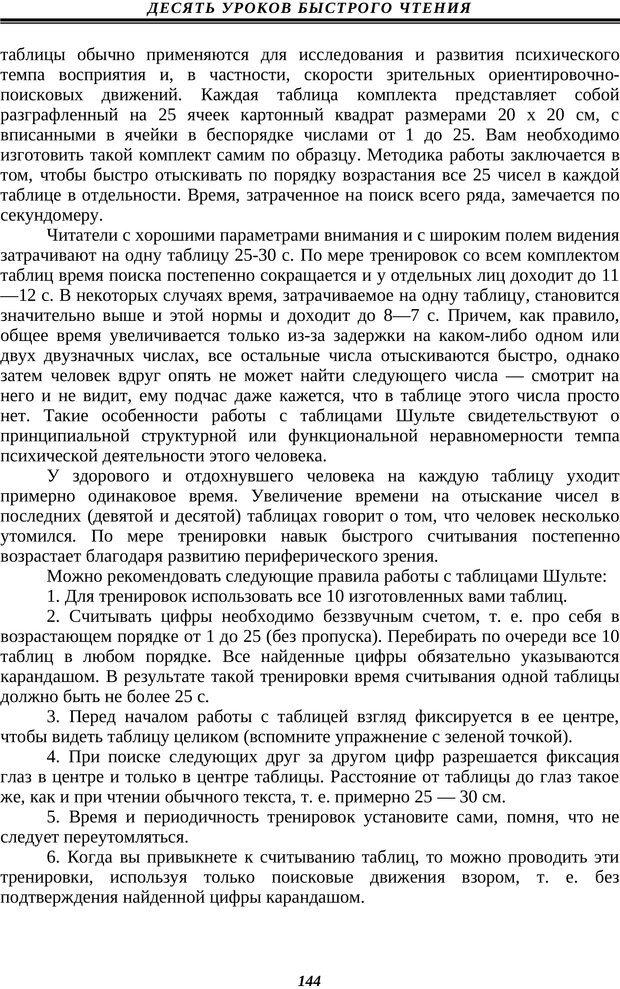 PDF. Техника быстрого чтения. Кузнецов О. А. Страница 142. Читать онлайн