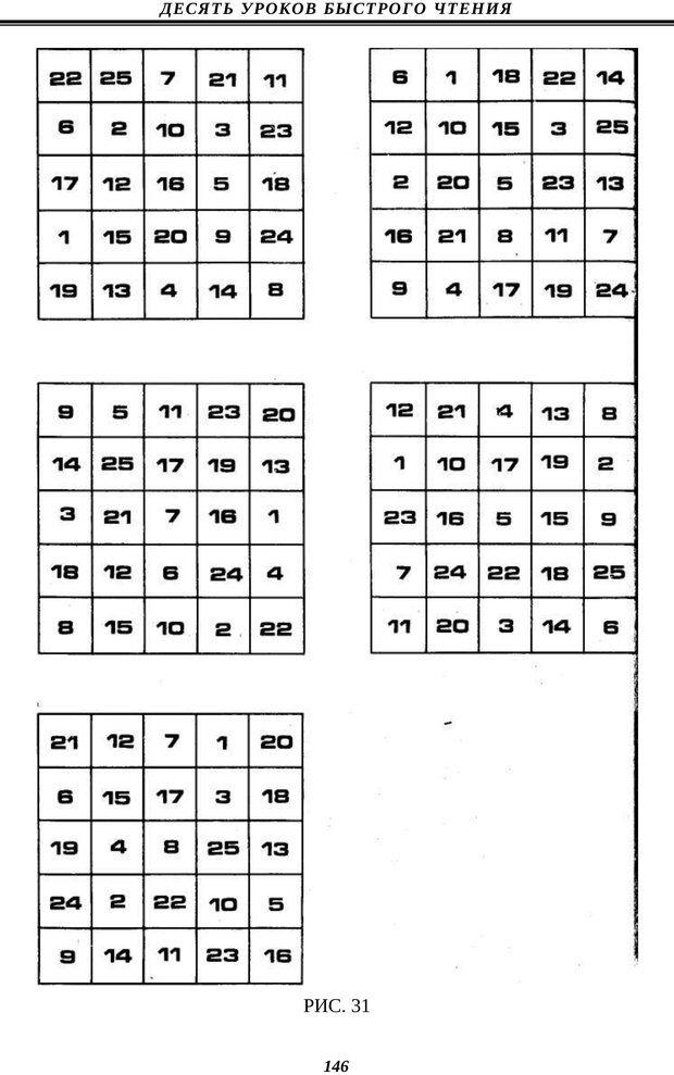 PDF. Техника быстрого чтения. Кузнецов О. А. Страница 144. Читать онлайн