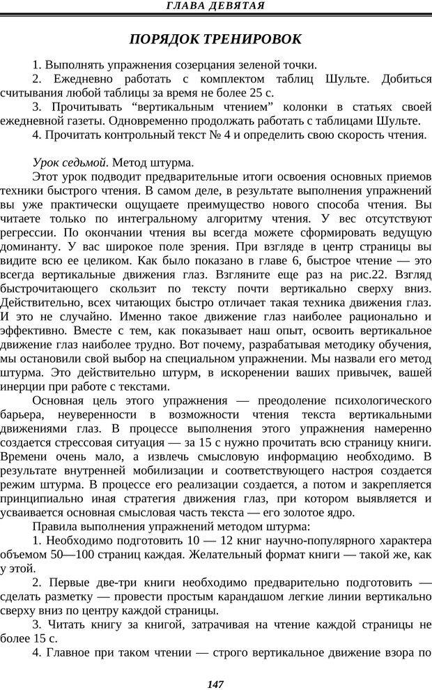 PDF. Техника быстрого чтения. Кузнецов О. А. Страница 145. Читать онлайн
