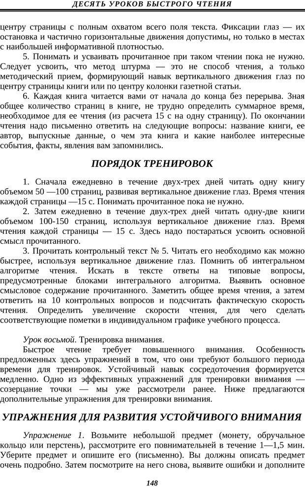 PDF. Техника быстрого чтения. Кузнецов О. А. Страница 146. Читать онлайн
