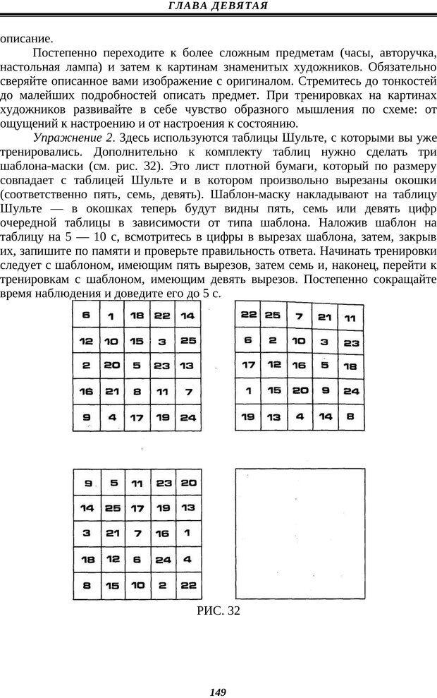 PDF. Техника быстрого чтения. Кузнецов О. А. Страница 147. Читать онлайн