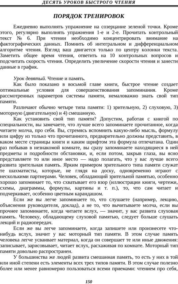 PDF. Техника быстрого чтения. Кузнецов О. А. Страница 148. Читать онлайн