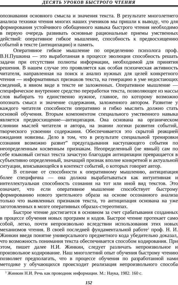PDF. Техника быстрого чтения. Кузнецов О. А. Страница 150. Читать онлайн