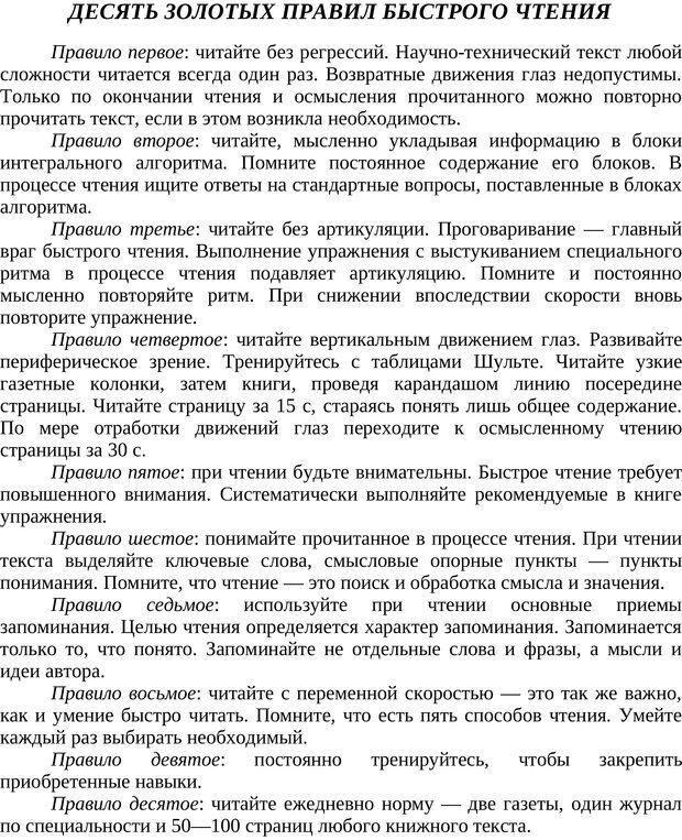 PDF. Техника быстрого чтения. Кузнецов О. А. Страница 152. Читать онлайн