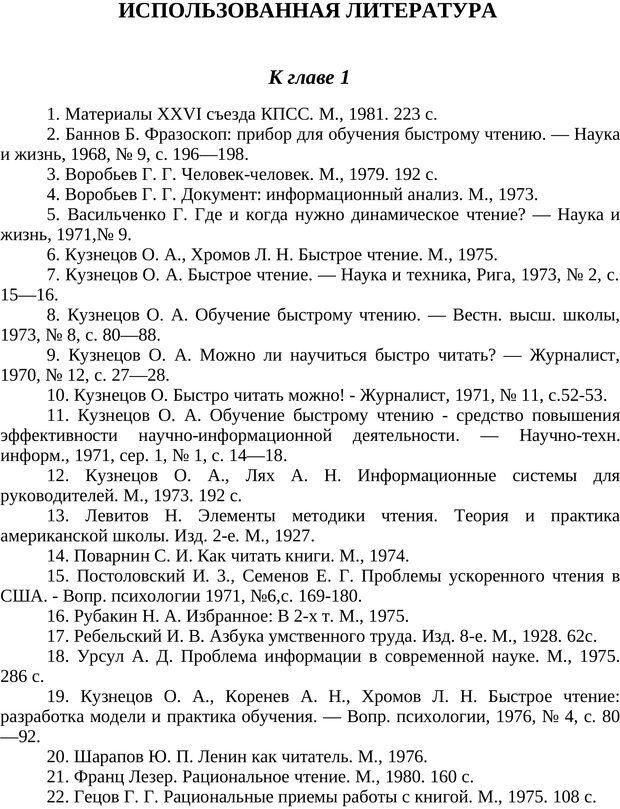 PDF. Техника быстрого чтения. Кузнецов О. А. Страница 153. Читать онлайн