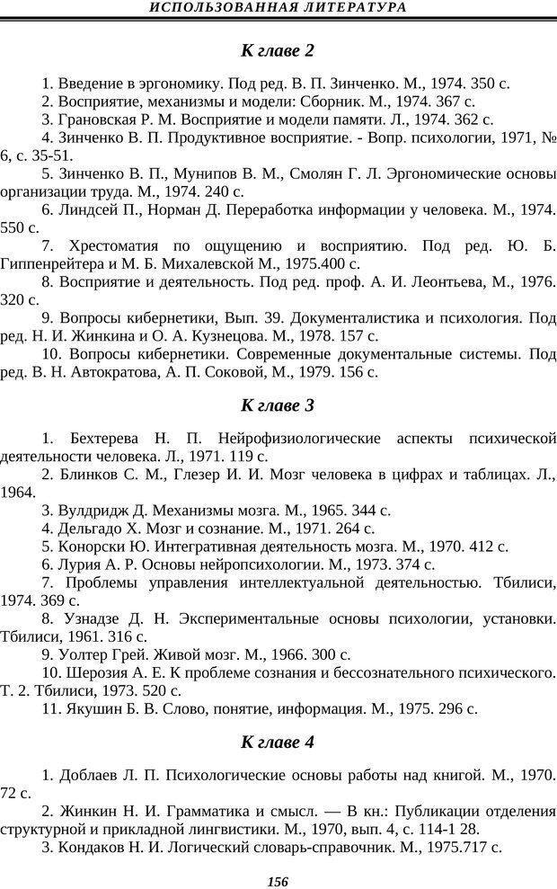 PDF. Техника быстрого чтения. Кузнецов О. А. Страница 154. Читать онлайн