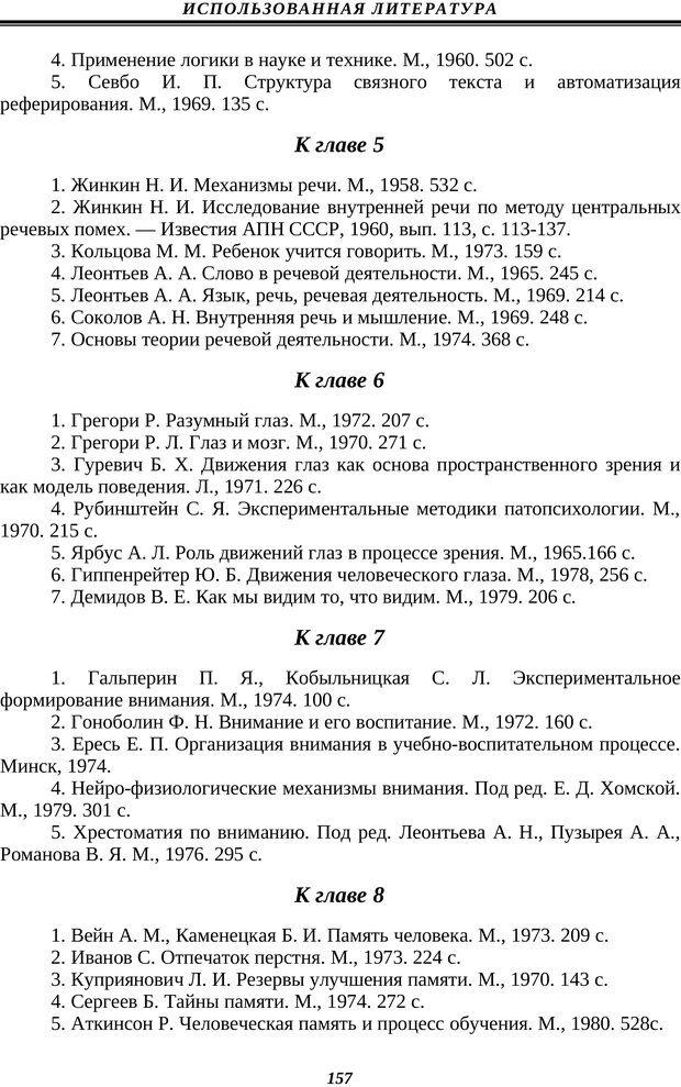 PDF. Техника быстрого чтения. Кузнецов О. А. Страница 155. Читать онлайн