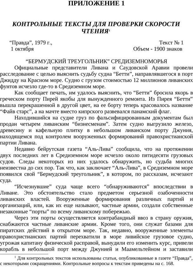 PDF. Техника быстрого чтения. Кузнецов О. А. Страница 157. Читать онлайн