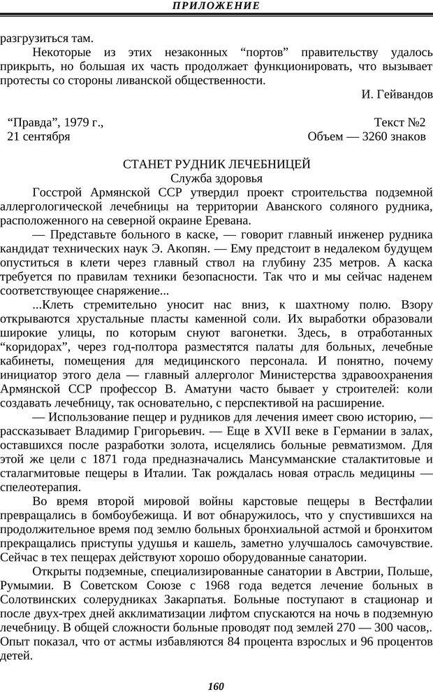 PDF. Техника быстрого чтения. Кузнецов О. А. Страница 158. Читать онлайн