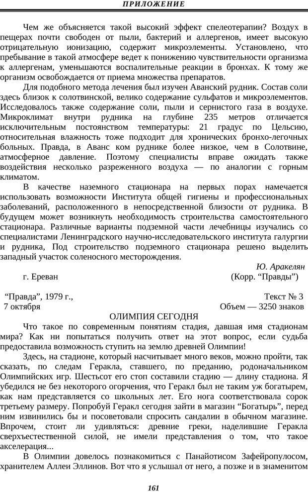 PDF. Техника быстрого чтения. Кузнецов О. А. Страница 159. Читать онлайн