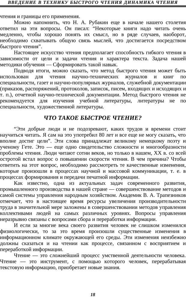 PDF. Техника быстрого чтения. Кузнецов О. А. Страница 16. Читать онлайн