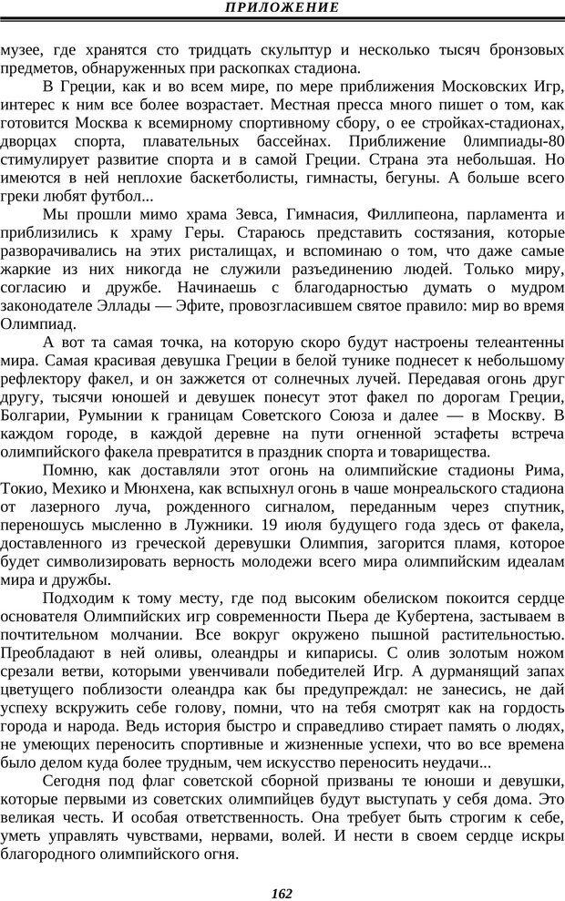 PDF. Техника быстрого чтения. Кузнецов О. А. Страница 160. Читать онлайн