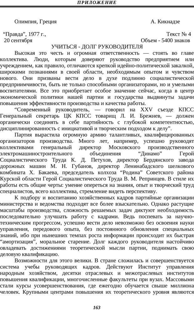 PDF. Техника быстрого чтения. Кузнецов О. А. Страница 161. Читать онлайн
