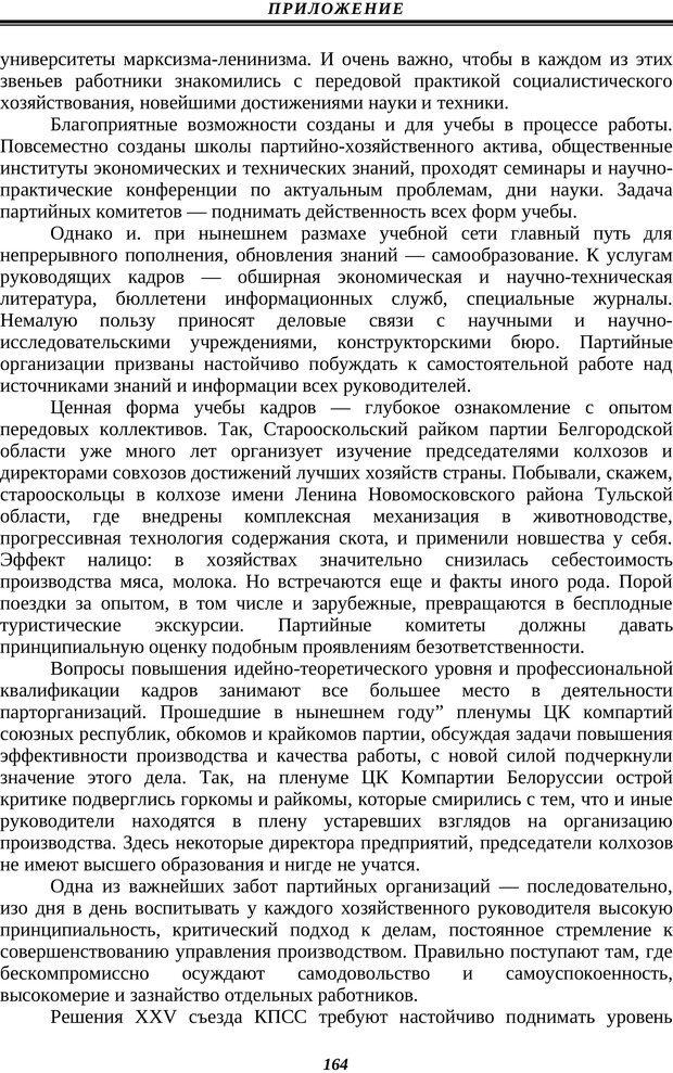 PDF. Техника быстрого чтения. Кузнецов О. А. Страница 162. Читать онлайн