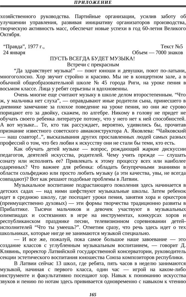 PDF. Техника быстрого чтения. Кузнецов О. А. Страница 163. Читать онлайн
