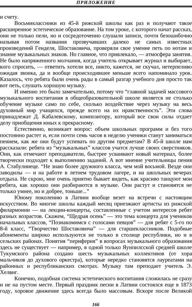 PDF. Техника быстрого чтения. Кузнецов О. А. Страница 164. Читать онлайн