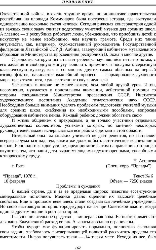 PDF. Техника быстрого чтения. Кузнецов О. А. Страница 165. Читать онлайн