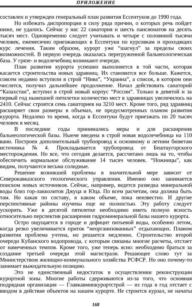 PDF. Техника быстрого чтения. Кузнецов О. А. Страница 166. Читать онлайн