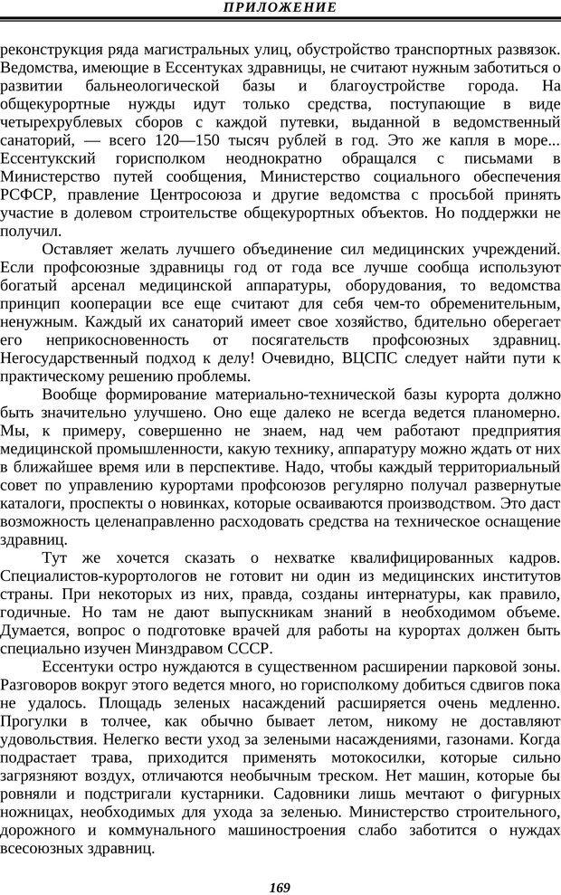 PDF. Техника быстрого чтения. Кузнецов О. А. Страница 167. Читать онлайн