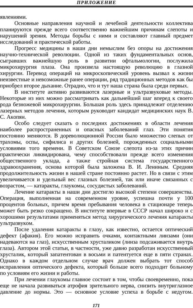 PDF. Техника быстрого чтения. Кузнецов О. А. Страница 169. Читать онлайн